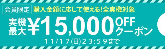 実機最大15,000円OFFクーポン