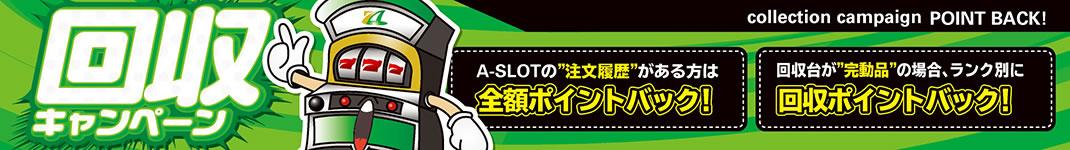 実質0円!回収強化キャンペーン