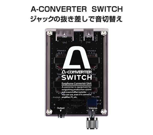 A-コンバータースイッチ