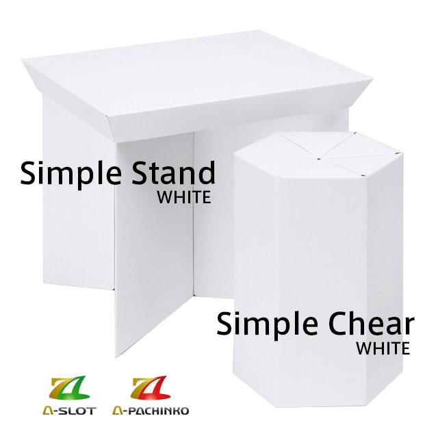 シンプルスタンド・チェア ホワイトカラー ホワイトカラー
