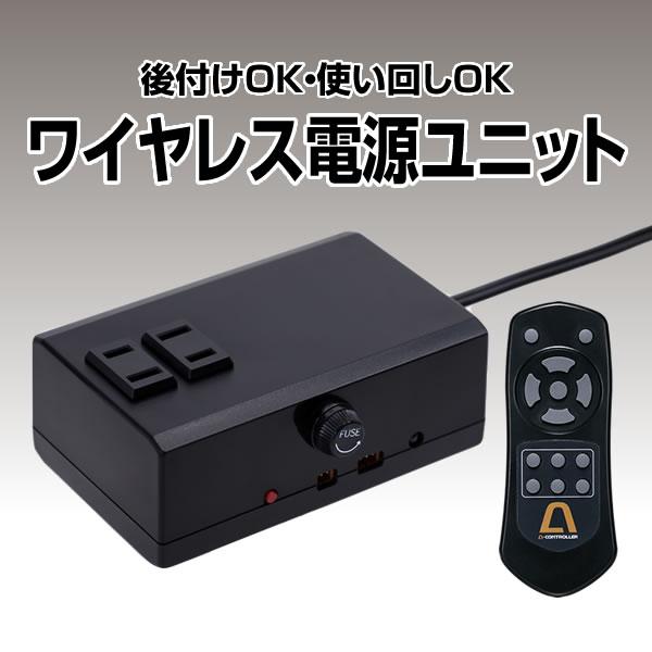 wireless_power_unit_item