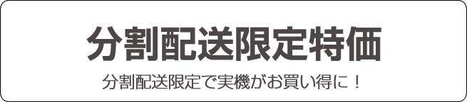 春日井店引取限定