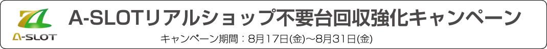 A-SLOT春日井物流センタート