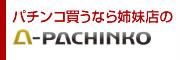 買うなら姉妹店のA-PACHINKO