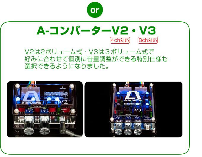 A-コンバーターV3