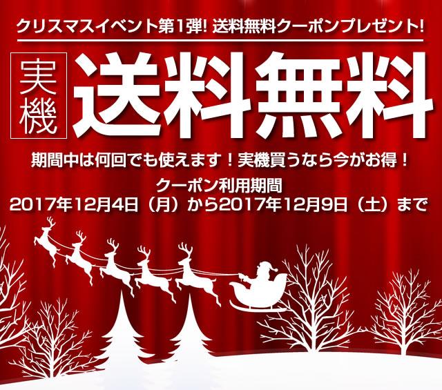 クリスマス第一弾送料無料クーポン