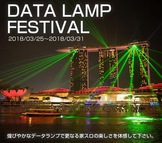 データランプフェスティバル