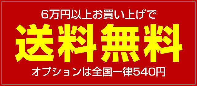 5万円以上購入で送料無料