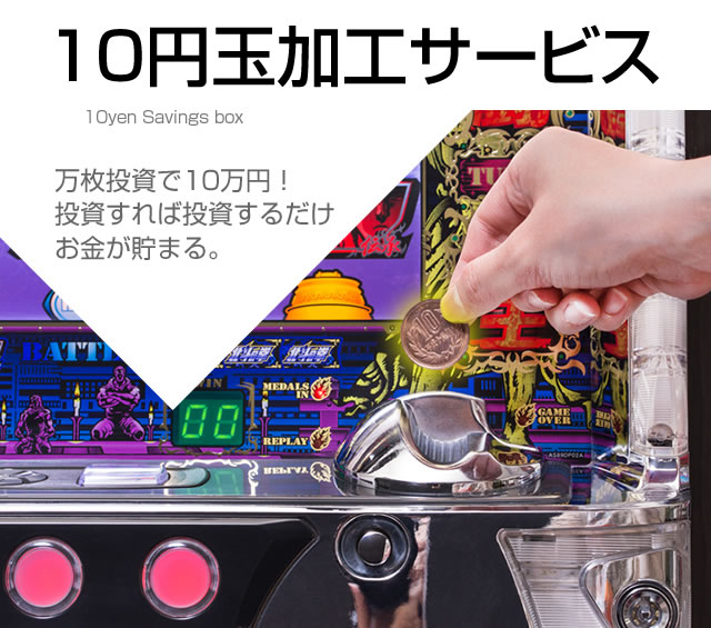 10円加工サービス